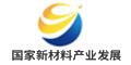 国家新材料产业发展战略咨询委员会天津研究院
