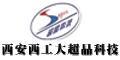 西安西工大超晶科技发展有限责任公司