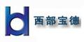 西部宝德科技股份有限公司